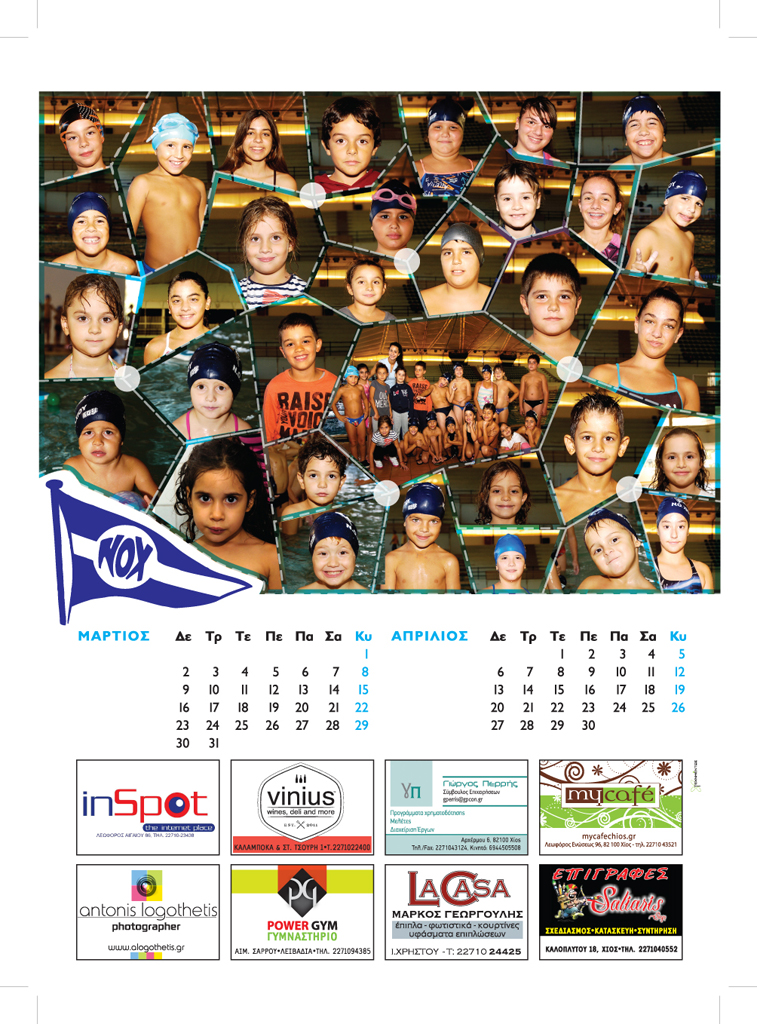 Ημερολόγιο ΝΟ Χίου 2015