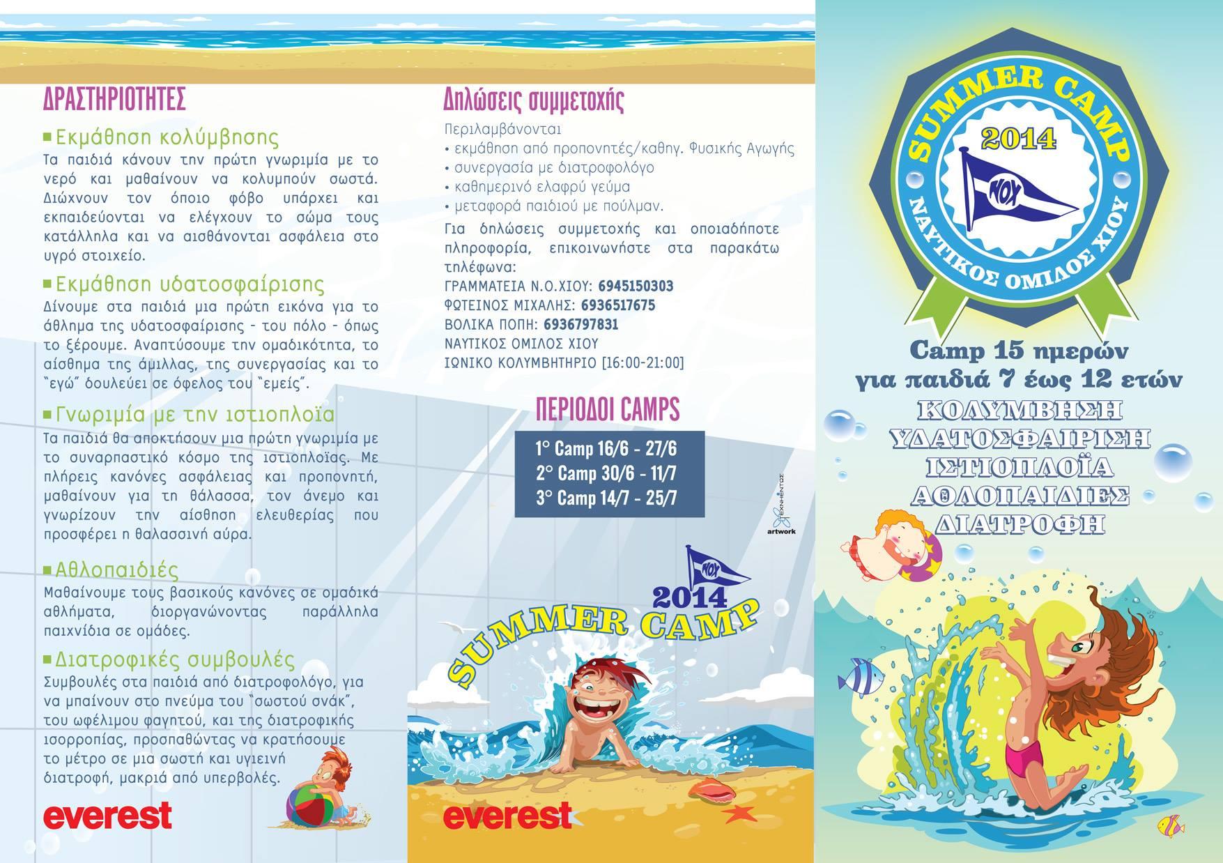 Summer Camp ΝΟ Χίου 2014