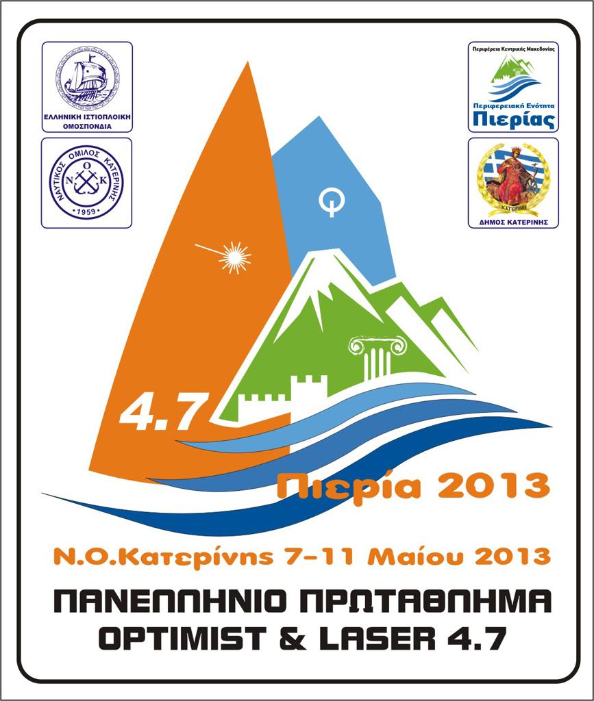 Πανελλήνιο Πρωτάθλημα Optimist & Laser Κατερίνη 2013